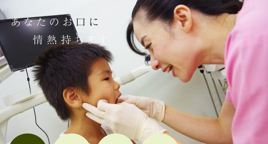 医療法人社団 南国桜 まほろば歯科の画像