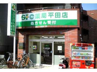 SFC薬局 平田店の画像