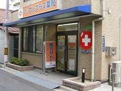 アップルプラス薬局 八尾北本町店(薬剤師の求人)の写真1枚目: