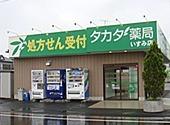 タカダ薬局いすみ店の画像