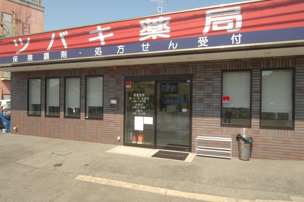 ツバキ薬局堺上野芝店の画像