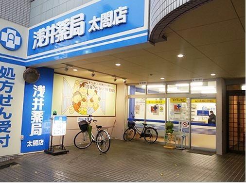 浅井薬局 太閤店の画像