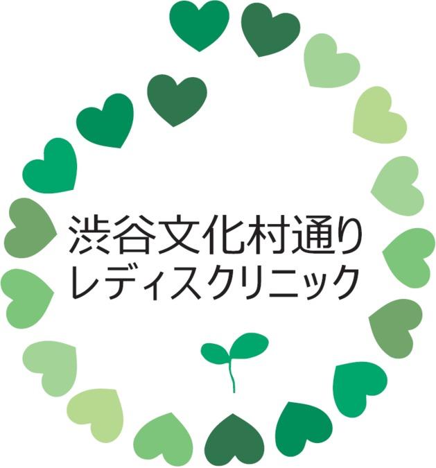 医療法人社団 雄秀会 渋谷文化村通りレディスクリニックの画像