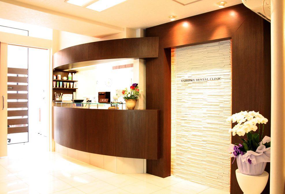医療法人社団 牛嶋歯科医院の写真1枚目: