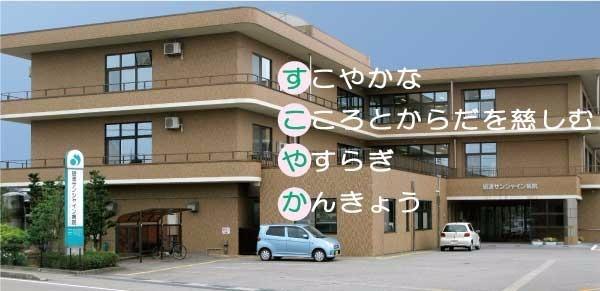 砺波サンシャイン病院の画像