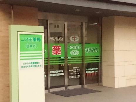 コスモ薬局 田奈店の画像