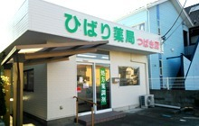 ひばり薬局つばき店の画像