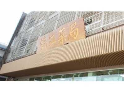 錦江薬局加世田中央店の画像