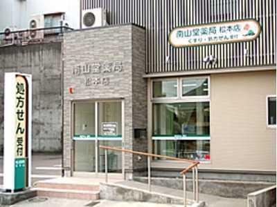 南山堂薬局 松本店の画像