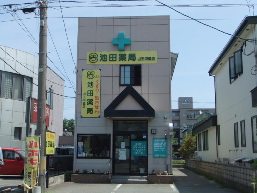 池田薬局 山王中園店の画像
