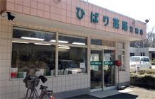 ひばり薬局江南店の画像