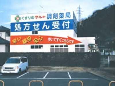 調剤薬局 つづら店の画像