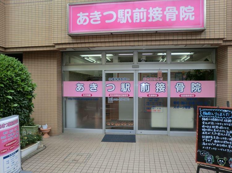 あきつ駅前接骨院の画像