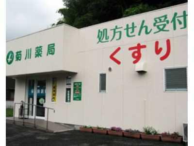 菊川薬局の画像