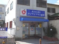 アップルプラス薬局 深江橋店の画像