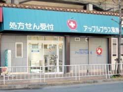 アップルプラス薬局 八尾モール店の画像