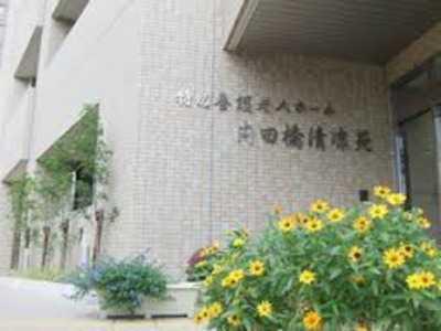 特別養護老人ホーム内田橋清凉苑の画像