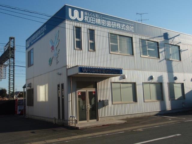 和田精密歯研株式会社 浜松営業所(営業/管理部門/その他の求人)の写真:和田精密歯研(株)は充実した人材・施設を全国規模で揃えております。