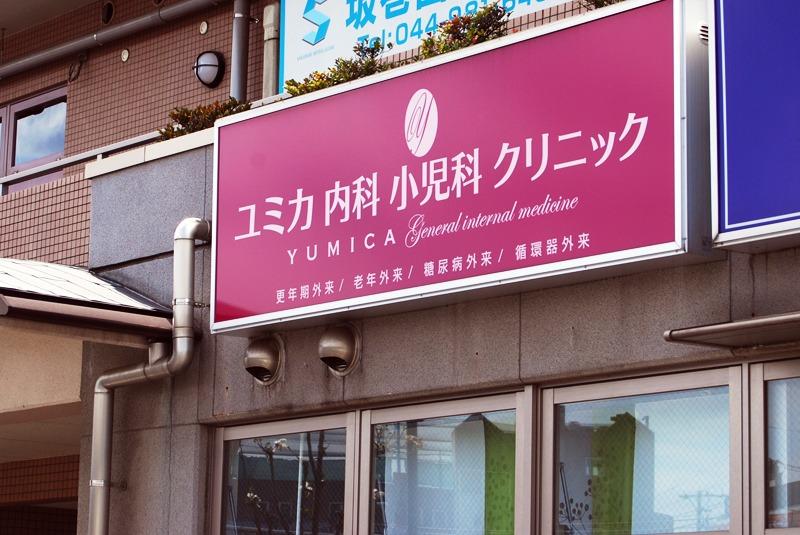 ユミカ内科小児科ファミリークリニックの画像