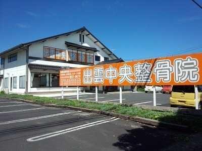 松江中央整骨院の画像