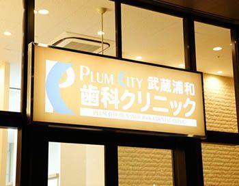 プラムシティ武蔵浦和歯科クリニック(歯科衛生士の求人)の写真:患者様とのコミュニケーションを大事しています