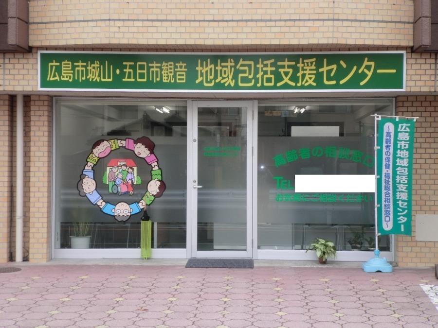 広島市城山・五日市観音地域包括支援センターの画像