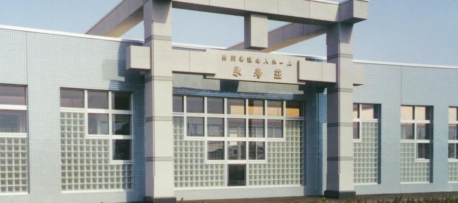 特別養護老人ホーム永寿荘の画像