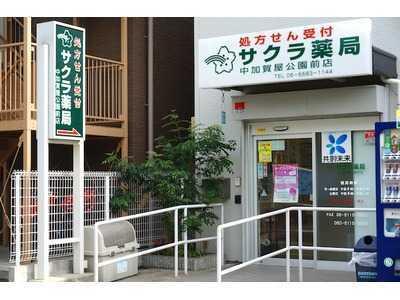 サクラ薬局中加賀屋公園前店の画像