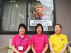 水戸市西部高齢者支援センター(保健師の求人)の写真:私たちと一緒に働きませんか?
