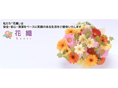 花織たかつ【看護小規模多機能型居宅介護】の画像