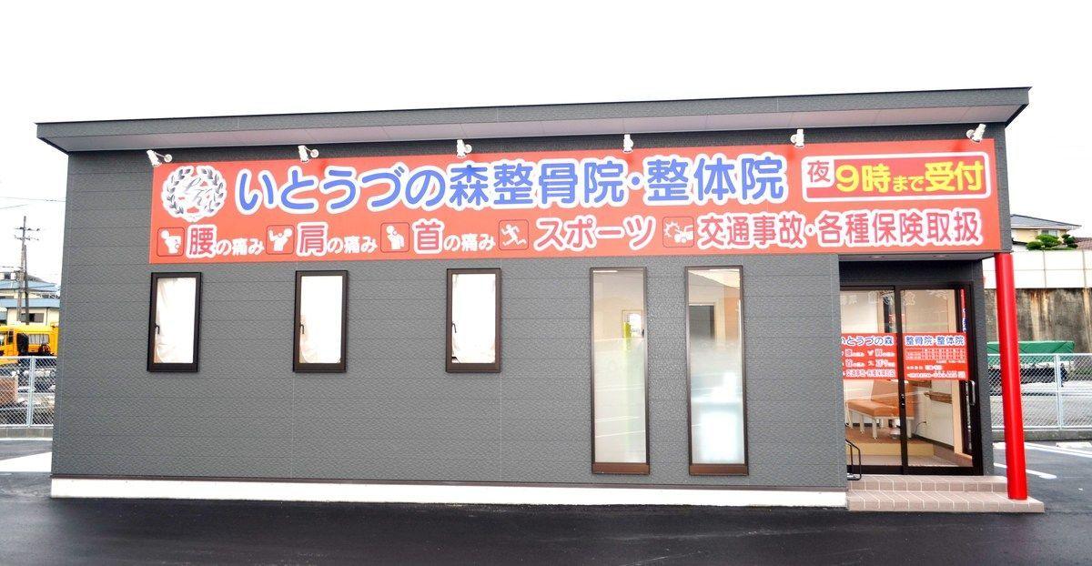 いとうづの森整骨院・整体院(筑穂院)の写真4枚目: