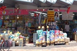 ニシイチ薬局 アミング潮江店の画像