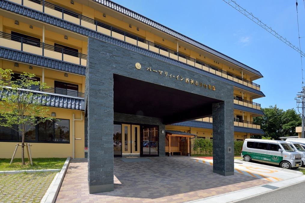 特別養護老人ホーム パーマリィ・イン西神春日台(介護職/ヘルパーの求人)の写真: