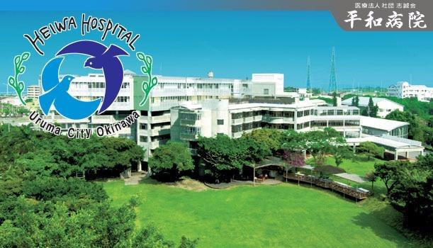 平和病院の画像