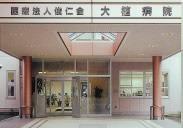 大植病院の画像