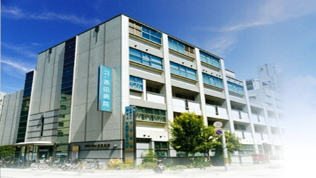 社会医療法人榮昌会 吉田病院(看護助手の求人)の写真: