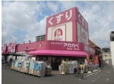 ドラッグストアアカカベ 扇町店の画像