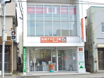 加賀千代薬局の画像