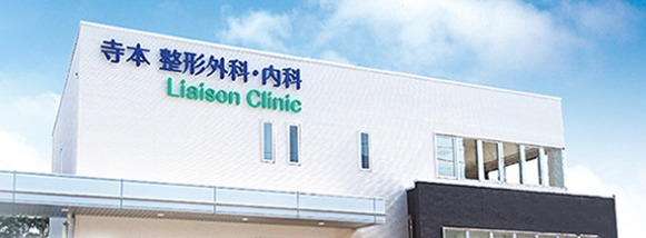 寺本 整形外科・内科 Liaison Clinicの画像