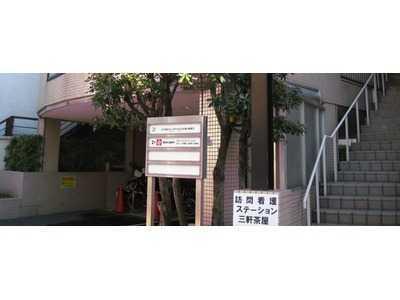 訪問看護ステーション三軒茶屋の写真1枚目:地域の方々の豊かな生活をサポートしています