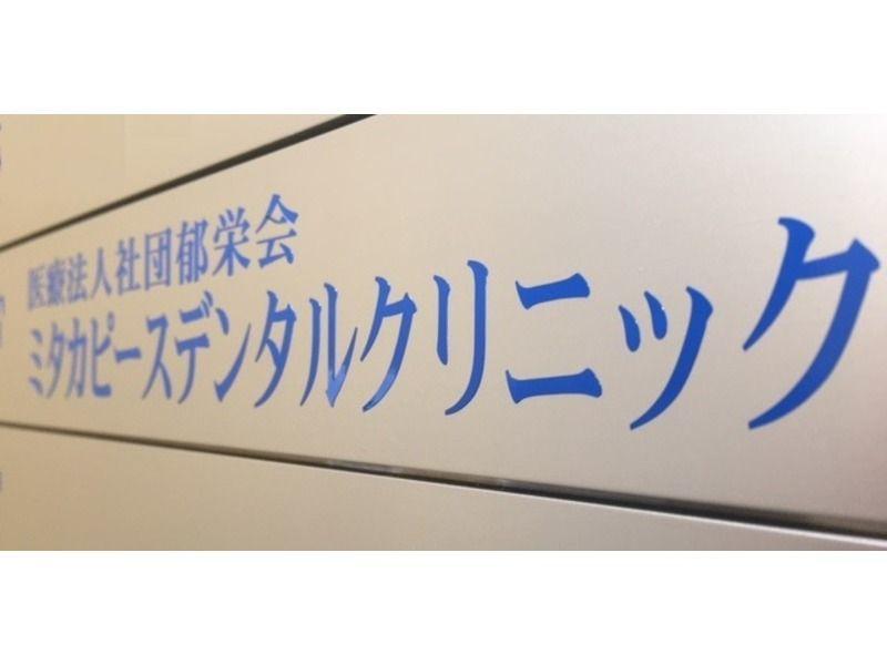 医療法人社団 郁栄会 ミタカピースデンタルクリニックの画像