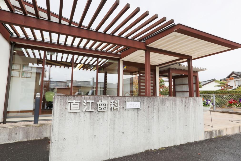 直江歯科診療所(ホワイトエッセンス出雲)の画像