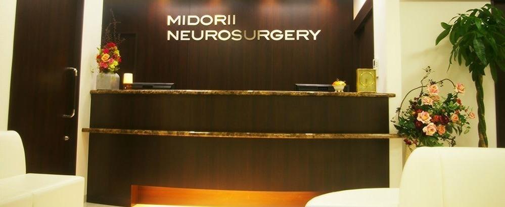 緑井脳神経外科(医療事務/受付の求人)の写真:落ち着いた雰囲気が自慢です