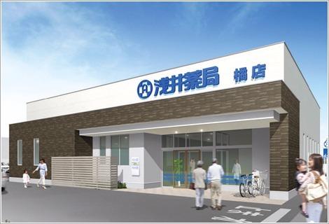 浅井薬局 橘店の画像