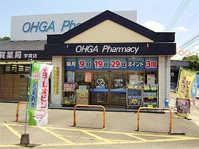 ファミリーマート大賀薬局宇美店の画像