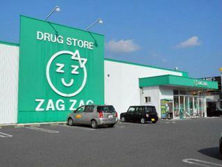 ザグザグ久世店の画像