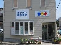 あけぼの調剤薬局の画像