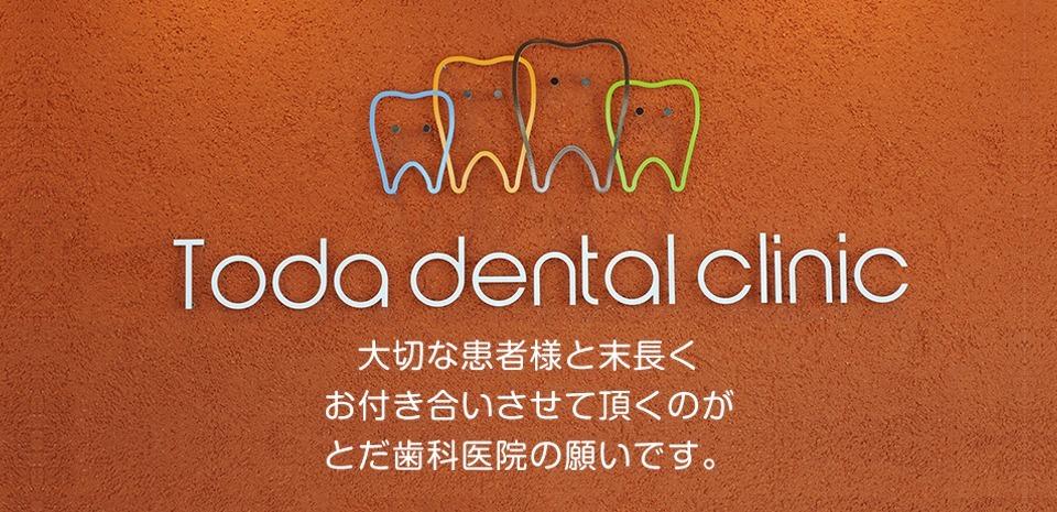 とだ歯科医院(ホワイトエッセンス廿日市)の画像