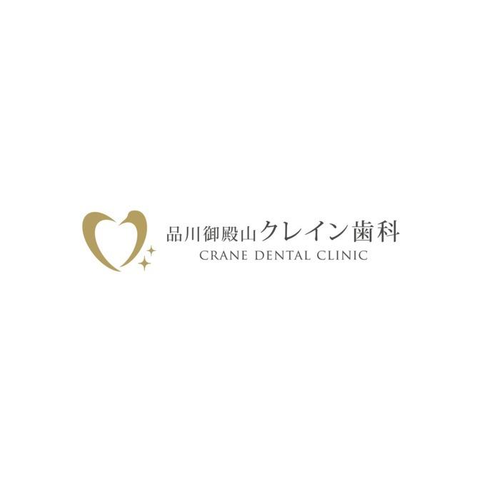 品川御殿山クレイン歯科の画像