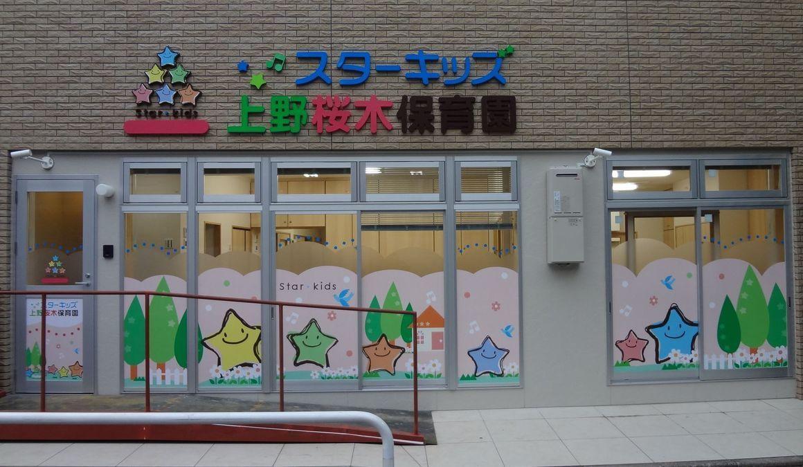 スターキッズ上野桜木保育園の画像